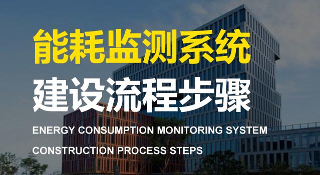 能耗监测系统建设流程步骤