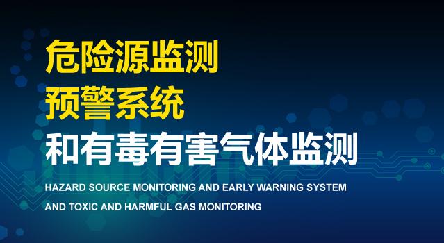 危险源监测预警系统和有毒有害气体监测