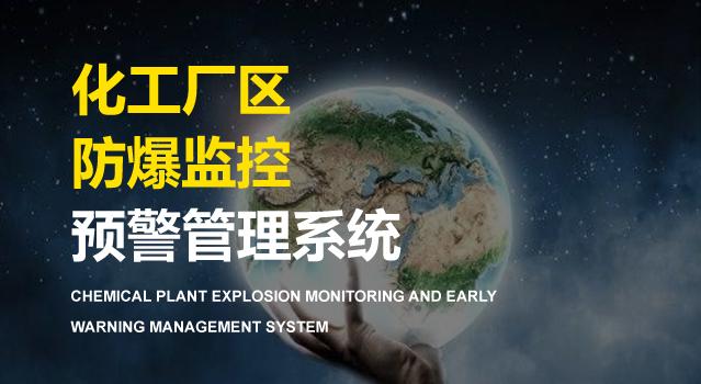 化工厂区防爆监控预警管理系统