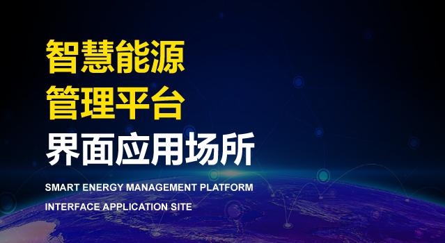 智慧能源管理平台界面应用场所
