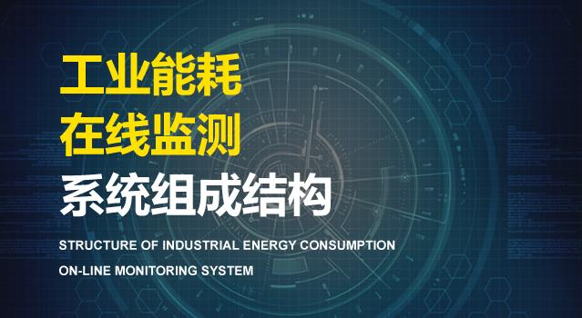 工业能耗在线监测系统组成结构