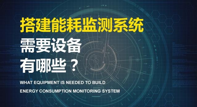 威海工业企业能耗在线监测系统界面功能