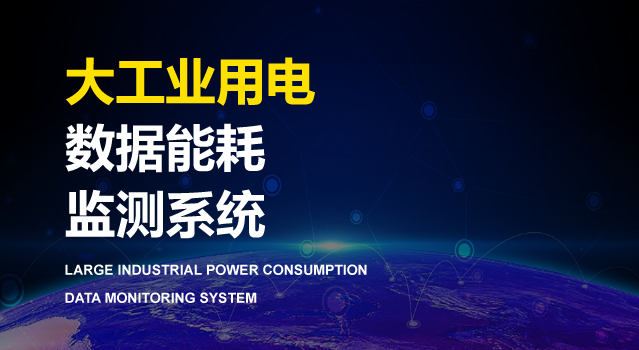 大工业用电数据能耗监测系统