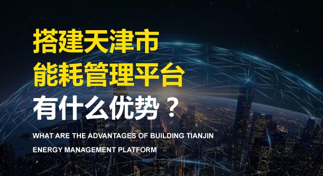 搭建天津市能耗管理平台有什么优势?