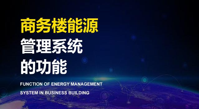 商务楼能源管理系统的功能