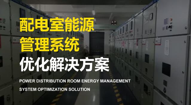 配电室能源管理系统解决方案