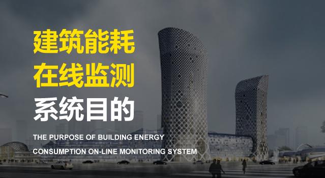 建筑能耗在线监测系统目的